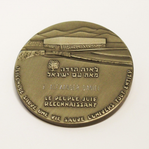The Yad Vashem Medal